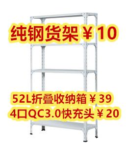 纯钢货架10!4口QC3.0快充头0!康佳5L加湿器39 多功能养生壶49 电动按摩椅1280