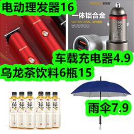 车载充电器4.9!电动理发器16!乌龙茶饮料6瓶15!雨伞7.9!