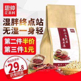 思仲红豆薏米茶6.8元!食品级PE保鲜膜家用大卷5.8!
