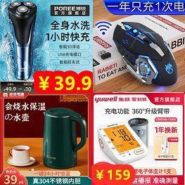 电动剃须刀USB充电39.9 奥林格电热烧水壶29.9 乐普电子血压计48