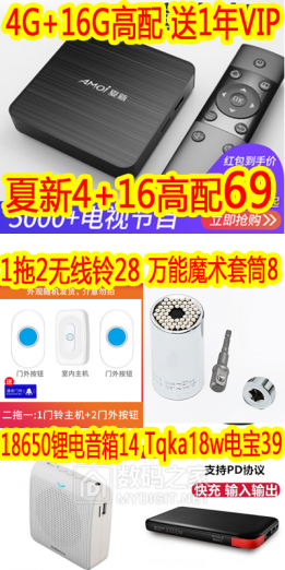 夏新4G+16G海思機頂盒69!bug價18650鋰電音箱14!Tqka18wPD充電寶39!100水晶頭14
