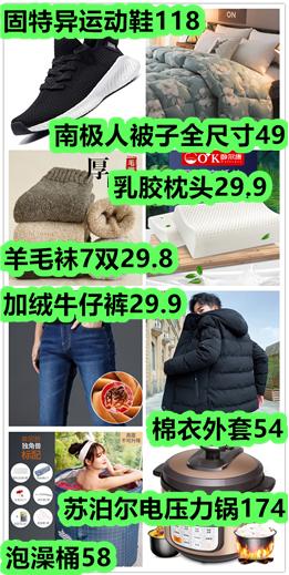 固特异运动鞋118元!羊毛袜7双29.8元!乳胶枕头29.9元!南极人被子全尺寸49