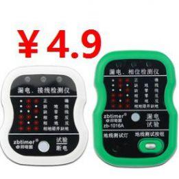 查漏电相位检测仪4.9!紫外线消毒灯杀菌灯9
