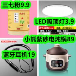 蓝牙耳机19元!LED吸顶灯3.9元!三七粉9.9元!小熊紫砂电炖锅89元!