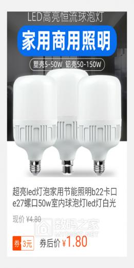 led燈泡1.8元!愛國者無線鼠標14.9元!