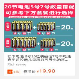 松下电池20粒19.9元!3d打印笔26.9元!