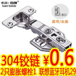 304铰链0.6!0.1克电子秤9!2只大号金属螺栓1!宝茄莱帆布表7!感应垃圾桶14