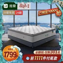 雅兰天然乳胶床垫1799,芝华仕K621电动真皮沙发1899,富安娜60支四件套399