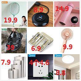 充电火机5.9 美的插座4个4.6元 华凌空调1349 LED灯泡1.2 充电台灯8.9 TCL台扇29.9
