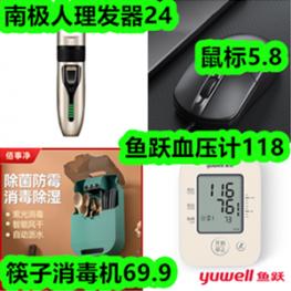 南极人理发器24!鼠标5.8!筷子消毒机69.9!鱼跃血压计118!