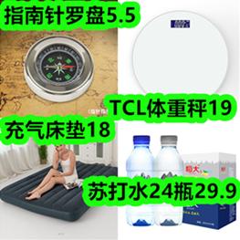 指南针罗盘5.5!TCL体重秤19!苏打水24瓶29.9!充气床垫18!