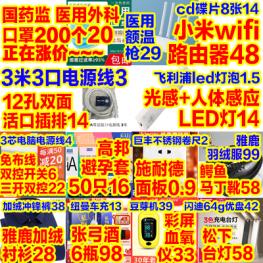 200口罩20 小米路由48 3米电源线3 血氧仪33 光感+人体LED灯14 8*CD碟14 双控开关6