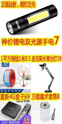 鋰電雙光源手電7!通吃萬能套筒8!1平方銅線0.5!老A膠棒2!蘋果充電背夾29