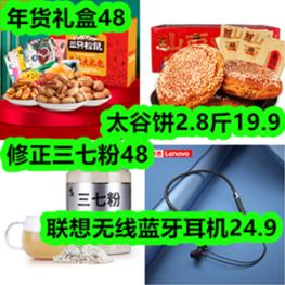 太谷饼2.8斤19.9!年货礼盒48!修正三七粉48!联想无线蓝牙耳机24.9!