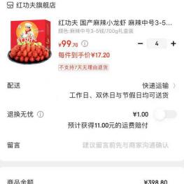 领60生鲜券 小龙虾神价 撸4箱