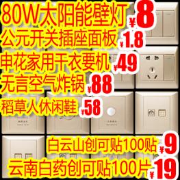 80W太阳能灯8 空气炸锅88 创可贴100片9 申花干衣机49 开关面板1 联机耳机24
