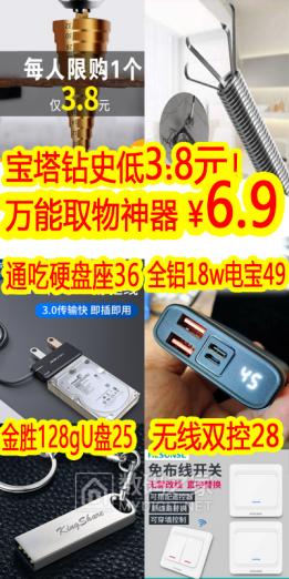 4口QC3.0电头20!忆捷128g盘49!72w变光吸顶灯36!USB3.1硬盘座36!免布线双控28