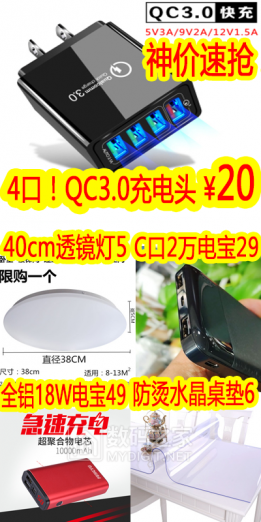 4口QC3.0电头20!纯钢货架10!超声清洗机23!奥睿科硬盘座44!无线双控28!