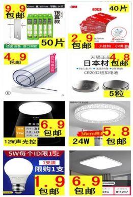 40片3M双面胶2.9!PVC桌布4.9!50片美工刀片9.9!5粒CR2032电池4.8!耐高温铝箔2.5