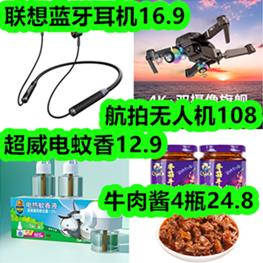 联想蓝牙耳机16.9!超威电蚊香12.9!太谷饼3斤17.9!牛肉酱4瓶24.8!