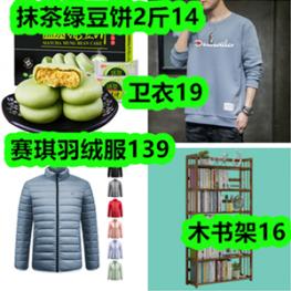 赛琪羽绒服139元!卫衣19元!木书架16元!抹茶绿豆饼2斤14元!