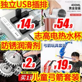 独立USB插排14 电热水杯54 玩具弓箭19 除锈剂2 钢丝棉烟花24 小火锅58 雨刮2