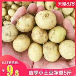 冰糖苹果整箱10斤21.79元!新鲜水果黄杏5斤13.8元!高粱原浆白酒500mL仅12元!