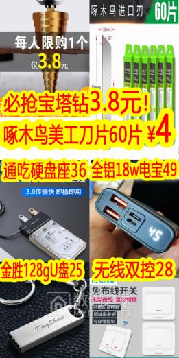 72w变光吸顶灯36!USB3.1硬盘座36!0.3升装WD40仅36!万能取物神器6!宝塔钻头3