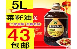 5L菜籽油浓香43元包邮