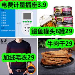 鳗鱼罐头6罐29元!加绒毛衣29元!蒸饺2斤19元!牛肉干29元!