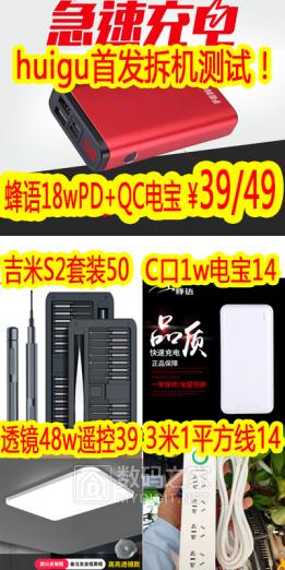 蜂语18wPD+QC充电宝首发拆机测试!亲拆5w灯泡1!30w超薄吸顶灯5!写45M!32gU盘24