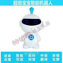 特价智能机器人19.8元  天猫精灵智能机器人 wifi小白胡巴