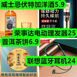 威士忌伏特加洋酒5.9!普洱茶饼6.9!荣事达电动理发器25!联想蓝牙耳机24!