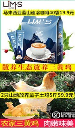 2只山地放养童子土鸡5斤59.9元,速溶纯黑咖啡共20杯5.9元,乳清蛋白质粉...