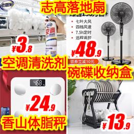 空调清洗剂3.8!小黄鸭玩具2.9!香山体脂秤24!志高落地扇48!碗碟收纳盒13