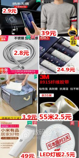 华为硅胶手机壳1.9!电动牙刷7.9!小米理发器49!3M纤维胶带55米2.5!LED灯...