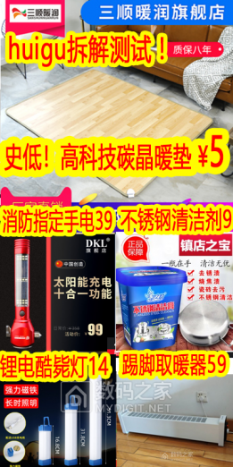 huigu亲拆碳晶暖垫5!不锈钢清洁膏9!超人台灯19!消防指定手电39!雨刷5!