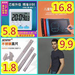 烘鞋器5,22CM不锈钢盆5,美的电热水器529,5L非转稻米油49,方向盘套6,刀9