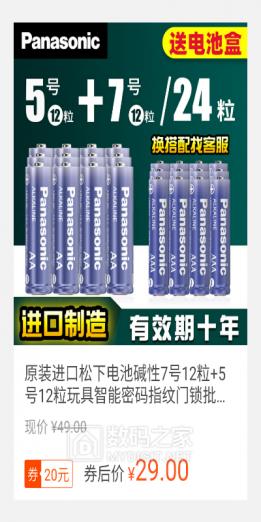 進口松下堿性電池24粒29元!倍量cr2032電池5粒5.8元!