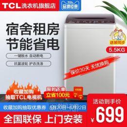tcl洗衣机5.5公斤kg家用全自动迷你智能洗衣机!Sanyo/三洋 WT8455M0S 8公斤家...