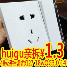 huigu亲拆拉丝纹1开5孔插座1!18wQC3.0快充14!2A1C口1w电宝15!48w遥控调光顶灯27
