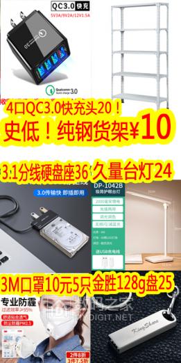 纯钢货架9!4口QC3.0快充头20!28图亲拆USB3.1分线硬盘座36!奥睿科硬盘座44