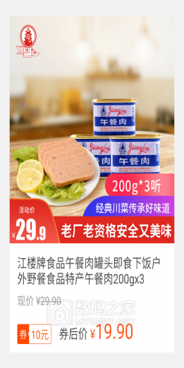 江楼牌午餐肉罐头19.9元3罐!果蔬干13.8元!