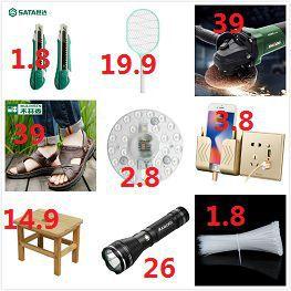 感应头灯5.8 充电宝9.9 充电风扇12.8 锂电池2.8 蓝牙耳机9.9 口罩50只9.9元
