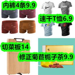 内裤4条9.9!速干T恤6.9!切菜板14!修正菊苣栀子茶9.9!