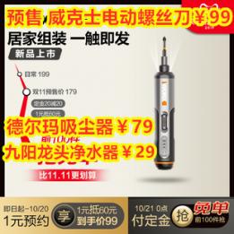 德爾瑪吸塵器79!網線+數據線1!九陽龍頭凈水器29!充電寶14!吉米螺絲刀50