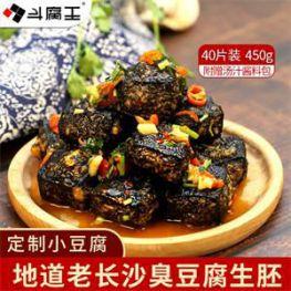 长沙正宗油炸臭豆腐14.9元!即食鱼香麻辣鱼干5.1元!西洋参整枝切片9.9元!