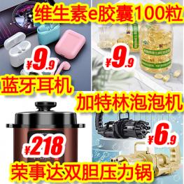 汽车胎压监测42!筷子消毒机39!鱼跃血糖仪99!手抛飞机玩具5!带鱼罐头...