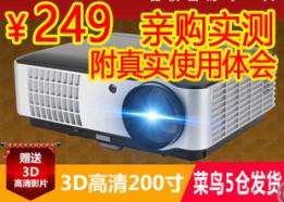 已购:huigu亲测格瑞尔249元投影仪,比预想好很多,可以正经看的投影仪!