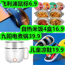 飞利浦鼠标6.9!九阳电煮锅39.9!儿童凉鞋19.9!自热米饭4盒16.9!